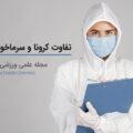 تفاوت کرونا و سرماخوردگی چیست ؟