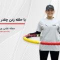 عکس ورزشکار خانوم با لبخند که حلقه لاغری را در دست دارد و مربوط به برند تن زیب است