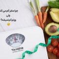 عکسی از مولفه های لاغری و تناسب اندام برای مقاله تفاوت کاهش وزن و لاغری
